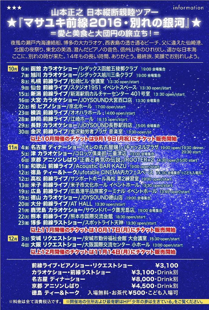 http://www.bellabeaux.co.jp/masayuki/img/zensen2016a.jpg